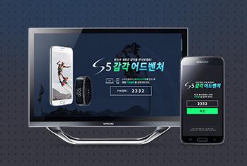 삼성 갤럭시 S5 감각 어드벤처